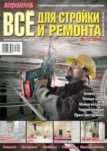 Журнал Потребитель Всё для стройки и ремонта Лето 2013