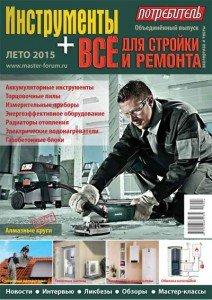 Журнал Потребитель Инструменты Всё для стройки и ремонта Лето 2015