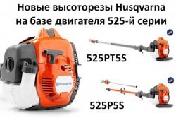 Husqvarna 525 PT5S и P5S - новые бензиновые цепные высоторезы