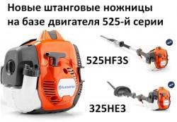 Husqvarna 525 HF3S и HE3 - новые бензиновые штанговые ножницы
