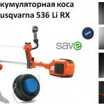 Husqvarna 536 Li RX и LX - аккумуляторные косы