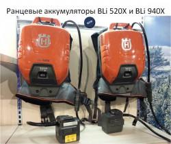 Husqvarna BLi 520 и 940 X - ранцевые аккумуляторные станции